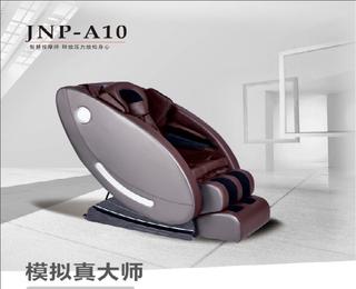 A10#金诺普   家用太空舱零重力满身电动智能8D按摩椅  棕色