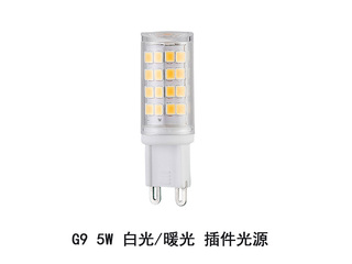 G9插件光源5w暖光光源
