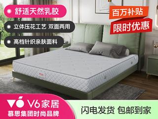 【包邮到家】 慕思集团时尚品牌 1.8*2.0m 360度防螨天然乳胶 双面可用弹簧床垫 护脊护腰释压床垫